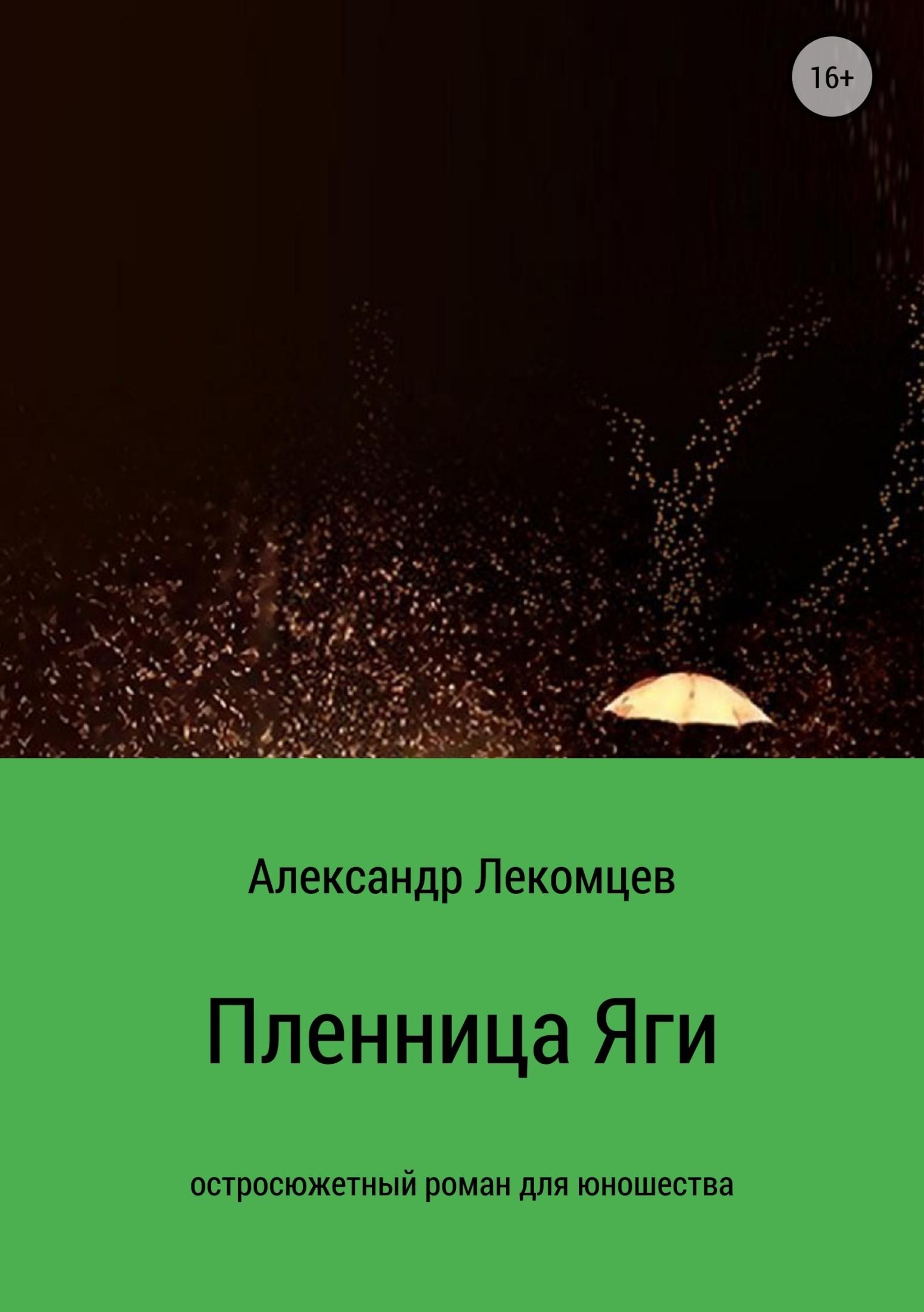 Александр Николаевич Лекомцев Пленница Яги