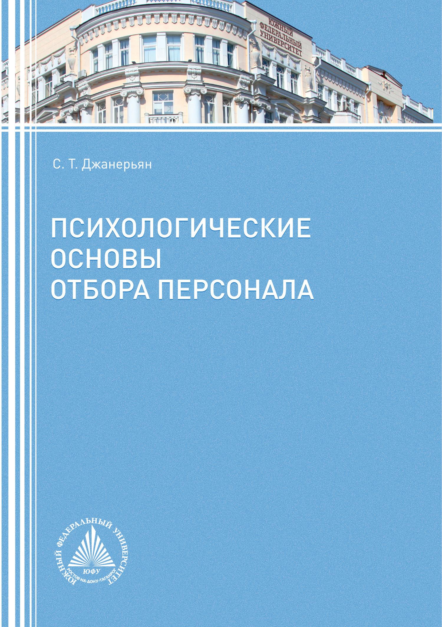 С. Т. Джанерьян Психологические основы отбора персонала правовые основы профессиональной