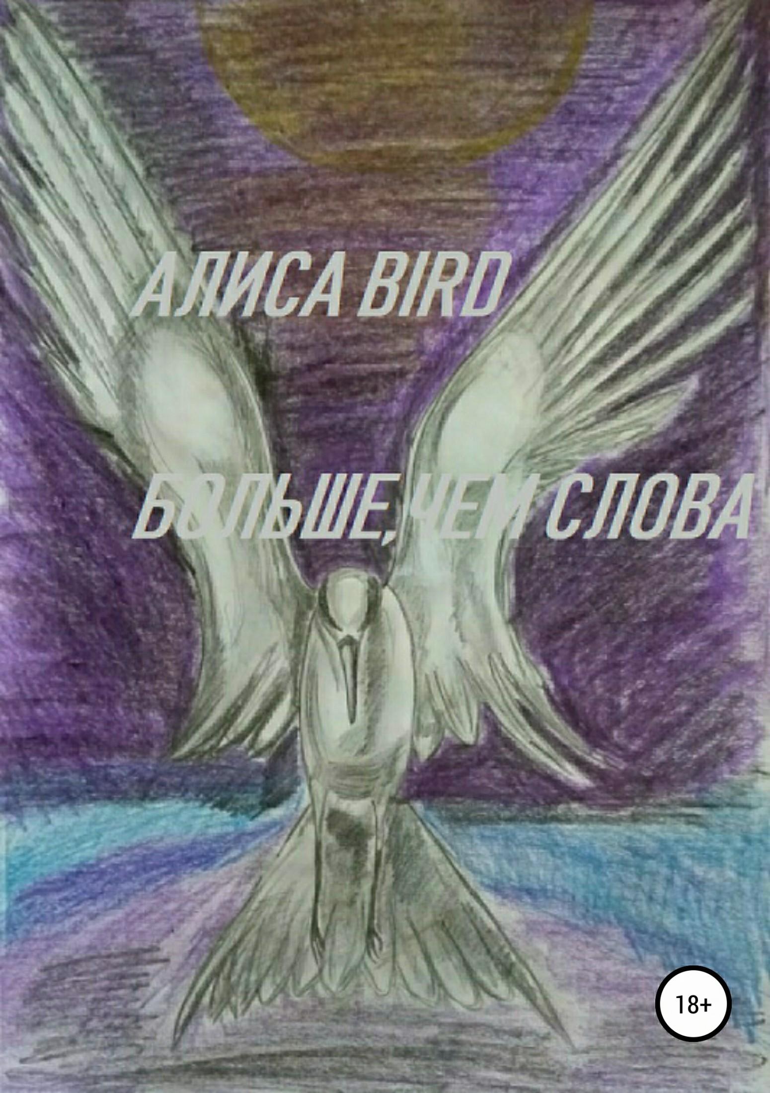 Алиса Bird Больше, чем слова. Сборник рассказов алиса быковская храмовая бабочка рассказ олюдях олюбви isbn 9785447457105