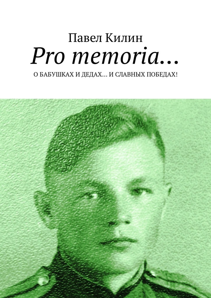 Павел Килин Pro memoria… О бабушках и дедах… и славных победах! килина д ду ра