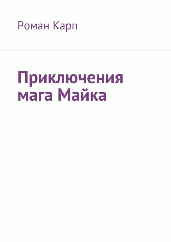 Роман Карп Приключения мага Майка источник магии