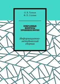 Ф. П. Ступин - Избранные вопросы хронобиологии. Информационно-методический сборник