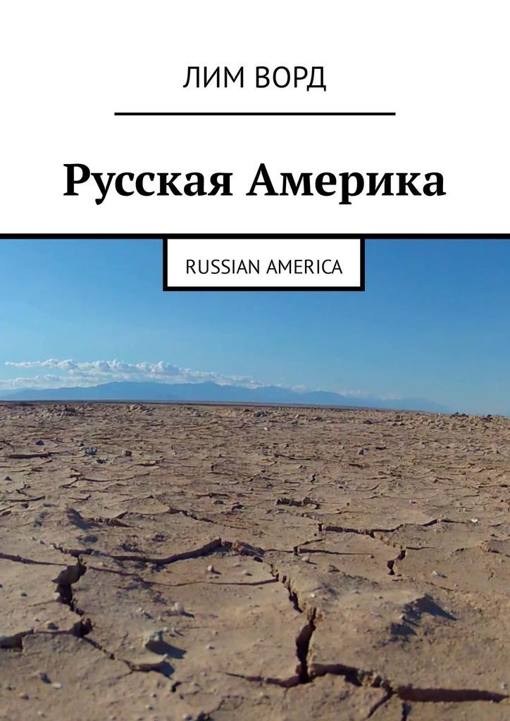 Лим Ворд Русская Америка. Russian America цена 2017