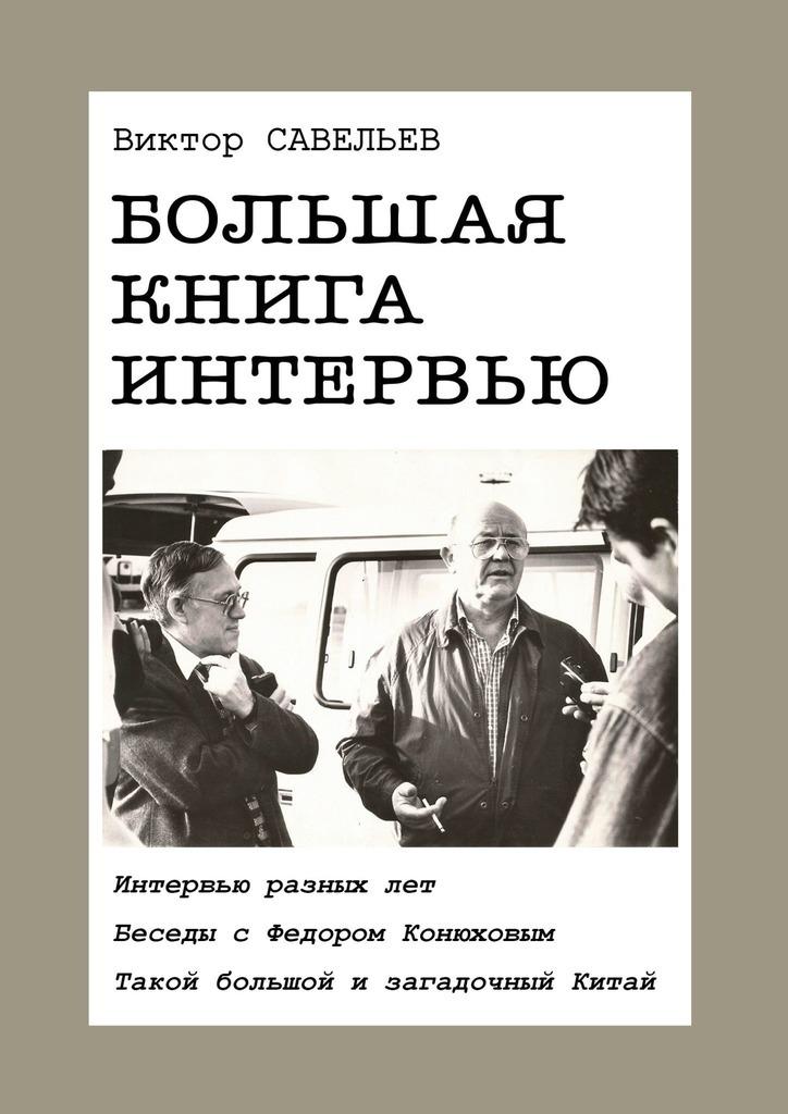 Большая книга интервью. Интервью разных лет. Беседы с Федором Конюховым. Такой большой и загадочный Китай.