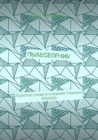 Дарья Игоревна Федянина - Пылесборник. Простые слова осложном Главном #DshSth
