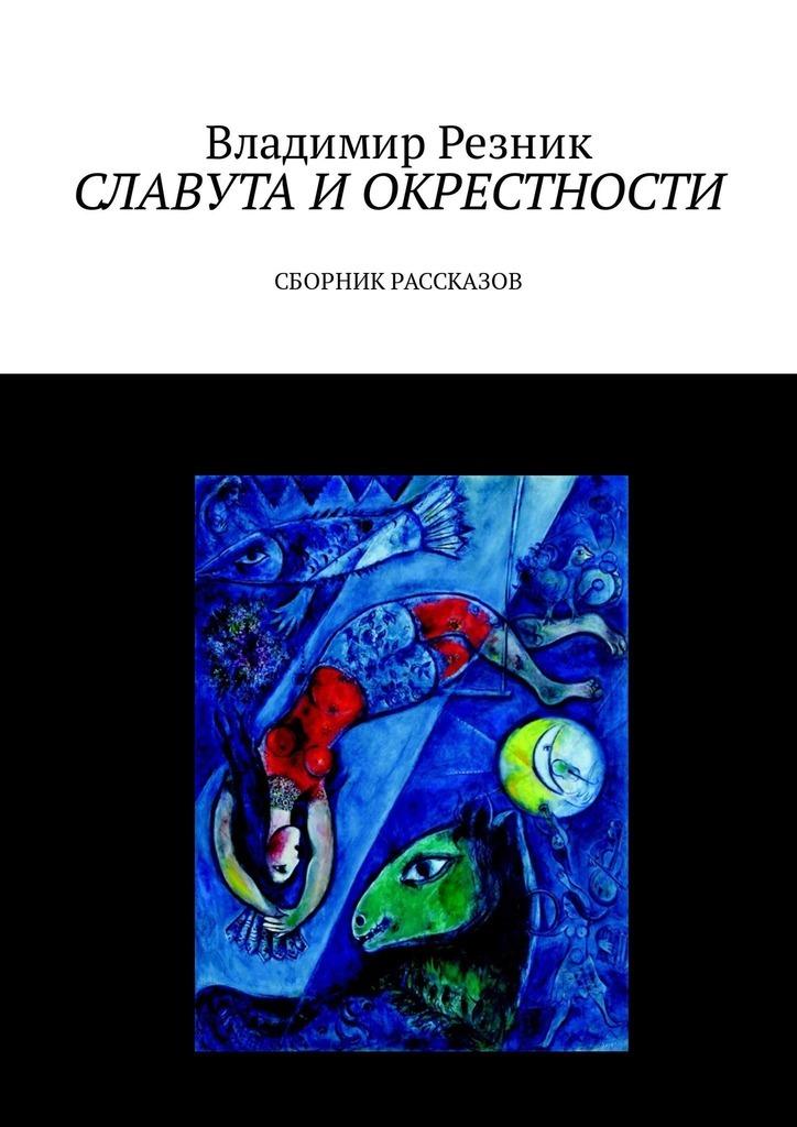 Владимир Резник Славута и окрестности. Сборник рассказов запчасти славута