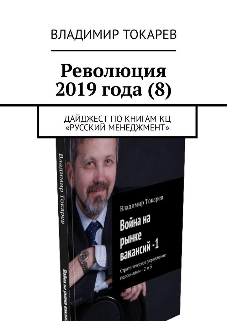 Революция 2019года (8). Дайджест покнигам КЦ «Русский менеджмент»