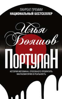 Илья Бояшов - Портулан (сборник)
