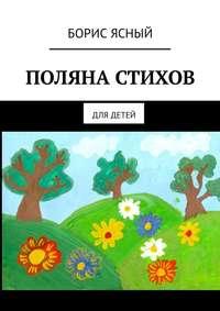 Борис Ясный - Поляна стихов. Для детей