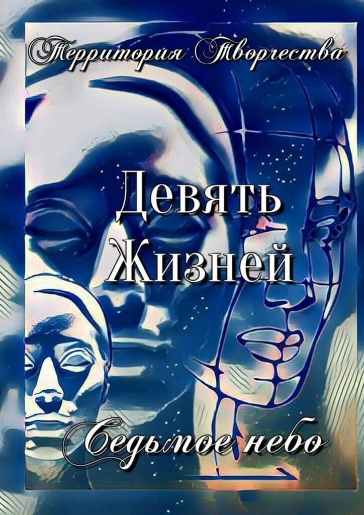 Валентина Спирина Девять Жизней. Седьмое небо ISBN: 9785449320032 владимир козлов седьмоенебо маршрут счастья