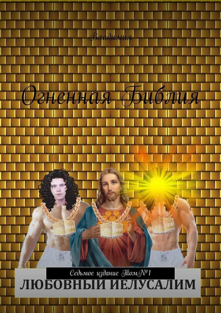 Владимил Огненная Библия. Седьмое издание. Том №1