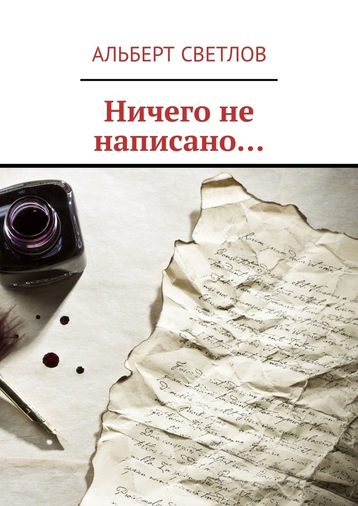 Ничего не написано…