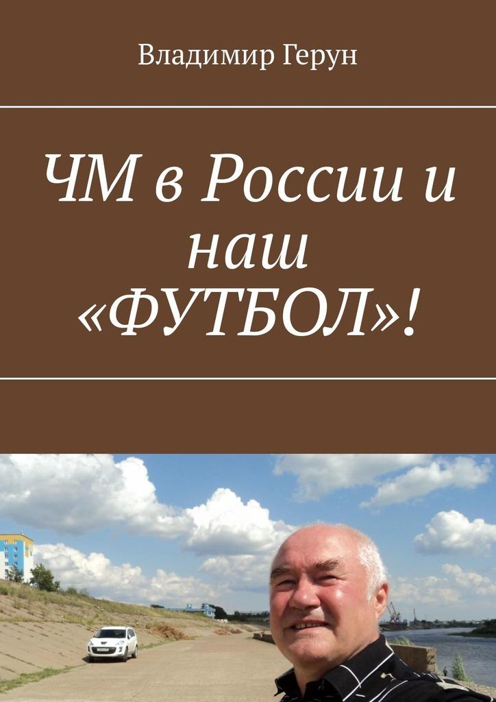 ЧМ в России и наш «ФУТБОЛ»!