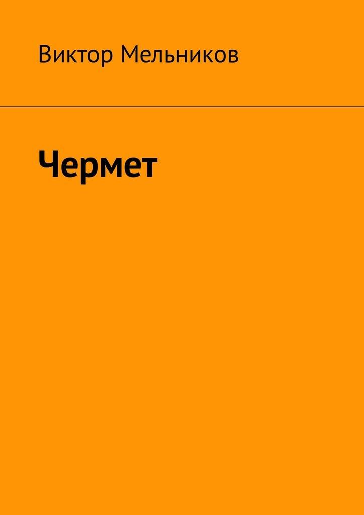Виктор Мельников - Чермет