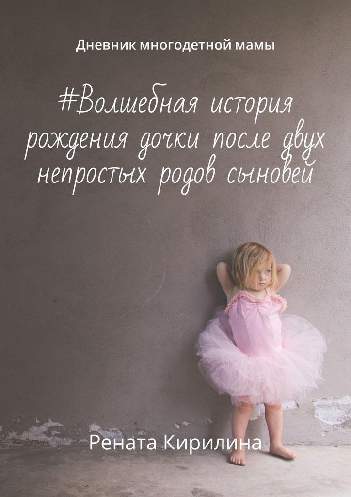 #Волшебная