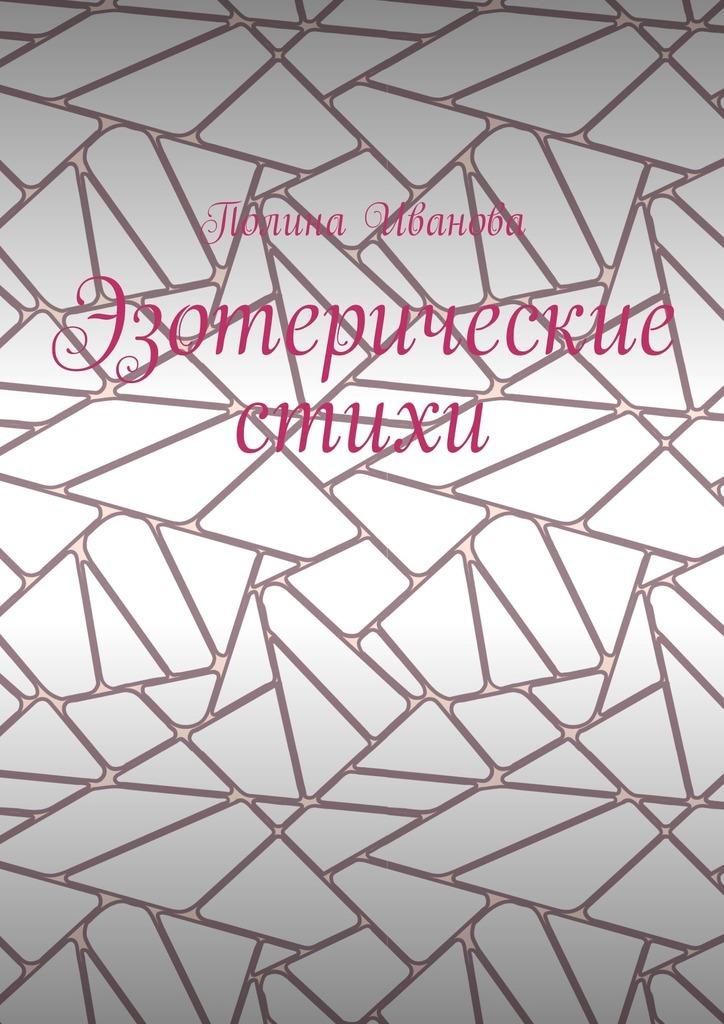 Полина Иванова Эзотерические стихи