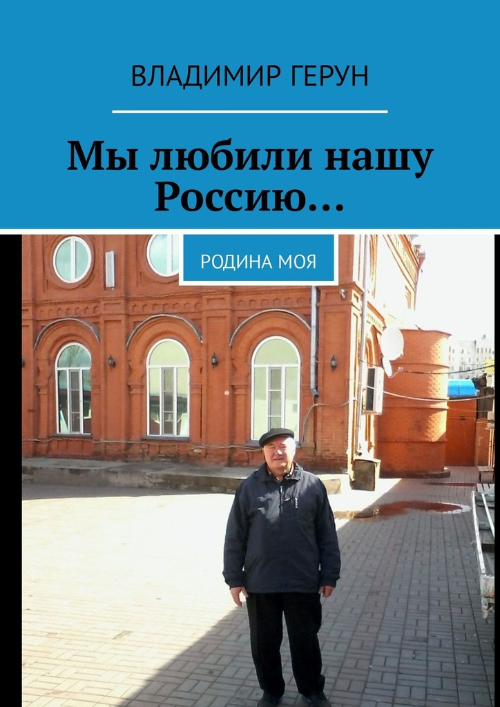 Мы любили нашу Россию… Родинамоя
