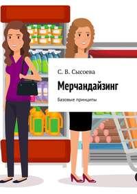 С. В. Сысоева - Мерчандайзинг. Базовые принципы