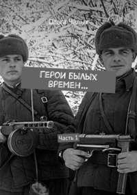 Ольга Чалых - Герои былых времен… Часть1