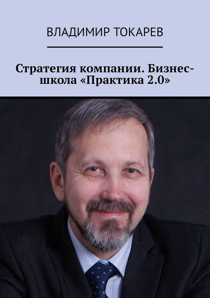 Владимир Токарев Стратегия компании. Бизнес-школа «Практика 2.0» а м самодуров методика разработки конкурентной стратегии для оператора связи