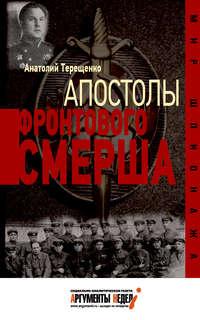 Анатолий Терещенко - Апостолы фронтового Смерша