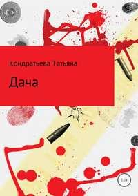 Татьяна Викторовна Кондратьева - Дача