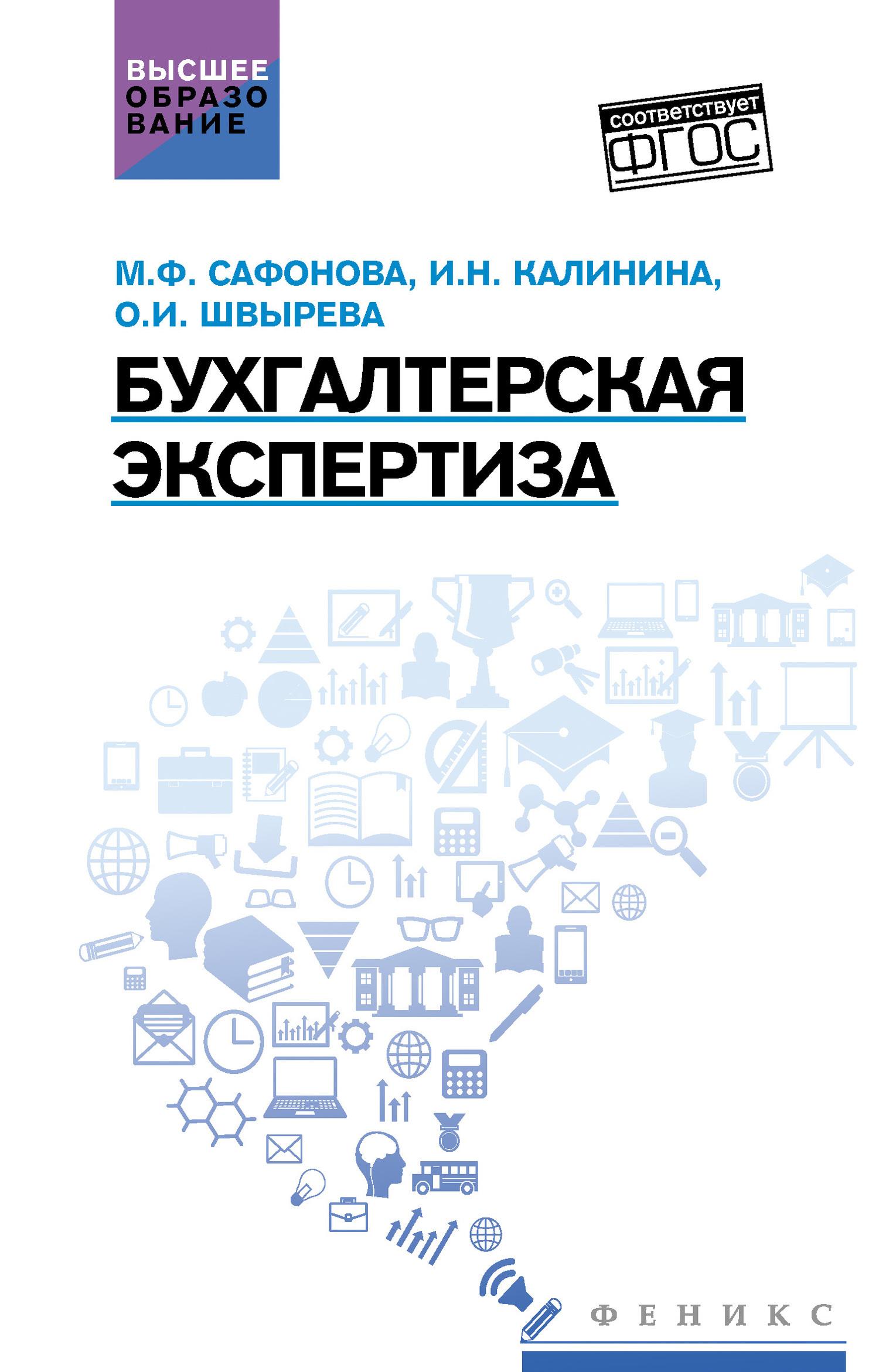 Ирина Калинина Бухгалтерская экспертиза учебники феникс бухгалтерская экспертиза учебник