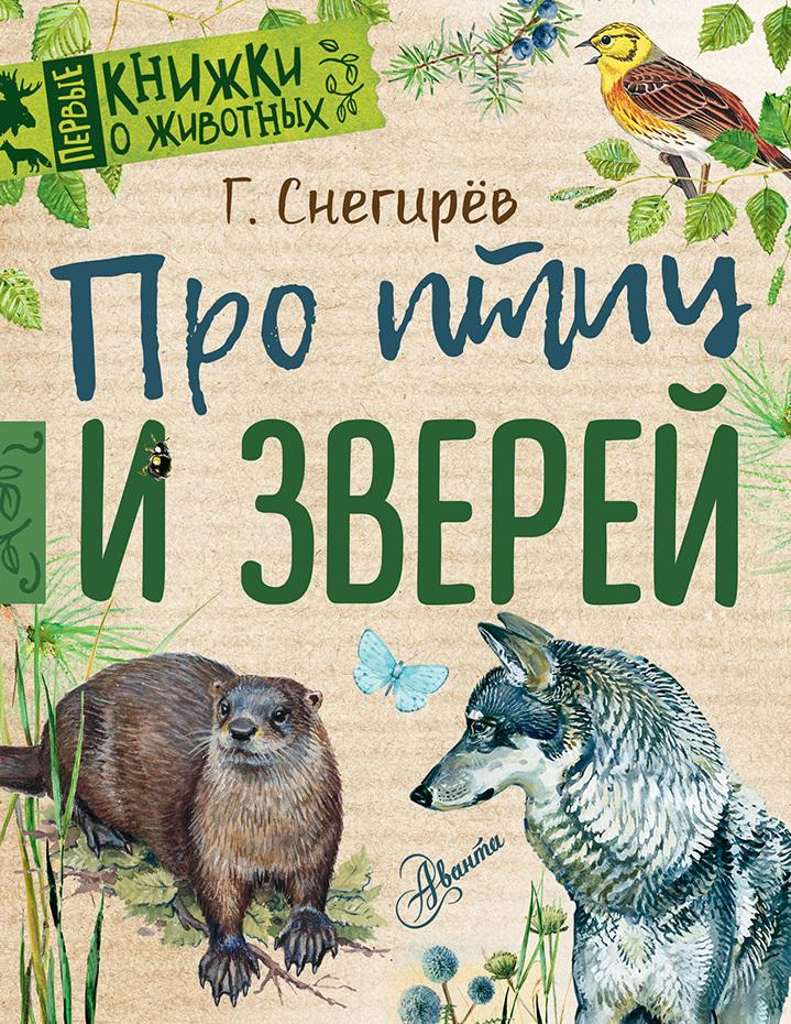 Г. Я. Снегирёв Про птиц и зверей школа в лесу для птиц и зверей 3 книга третья