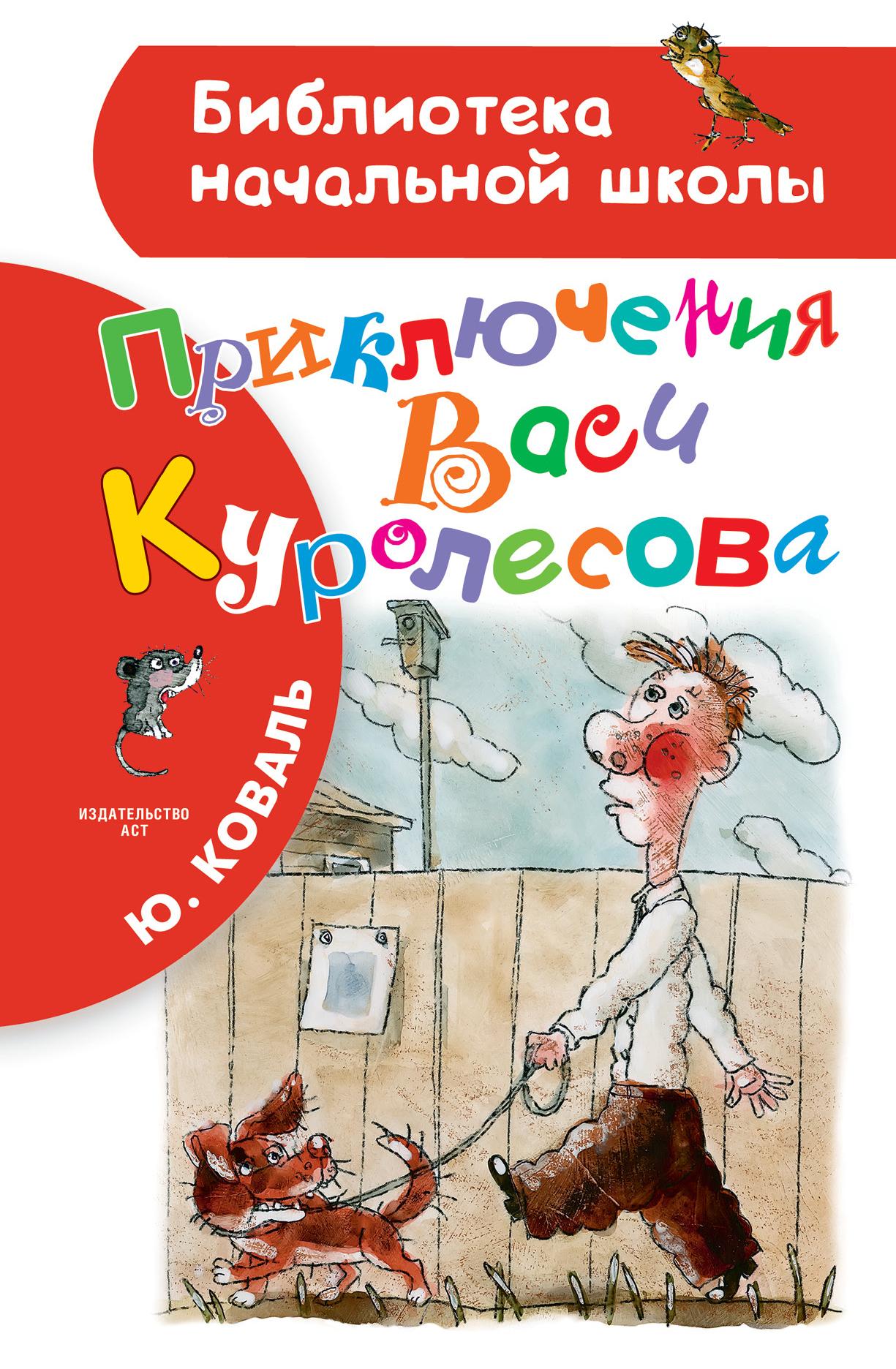 Приключения Васи Куролесова