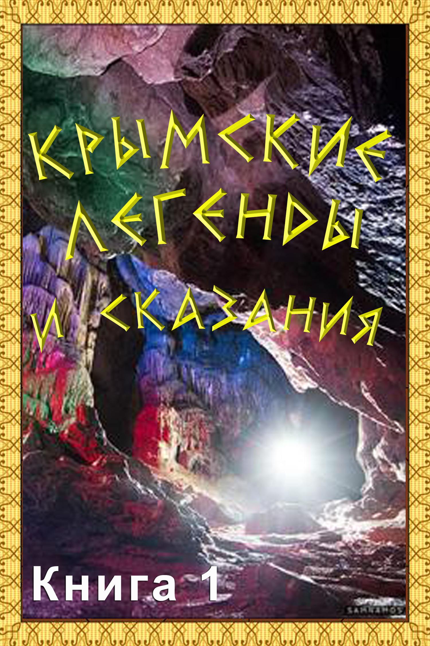 Крымские легенды и сказания. Книга 1