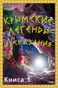 Сборник - Крымские легенды и сказания. Книга 1