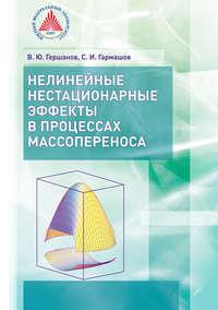 В. Ю. Гершанов - Нелинейные нестационарные эффекты в процессах массопереноса
