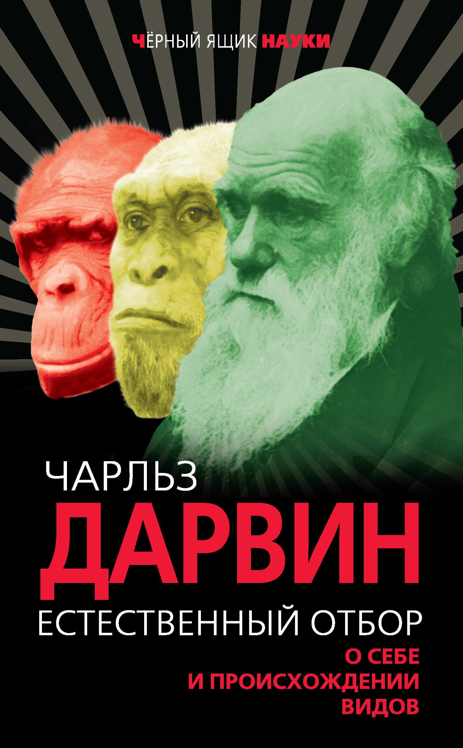 Чарльз Дарвин Естественный отбор. О себе и происхождении видов (сборник) книги рипол классик великие имена чарльз дарвин