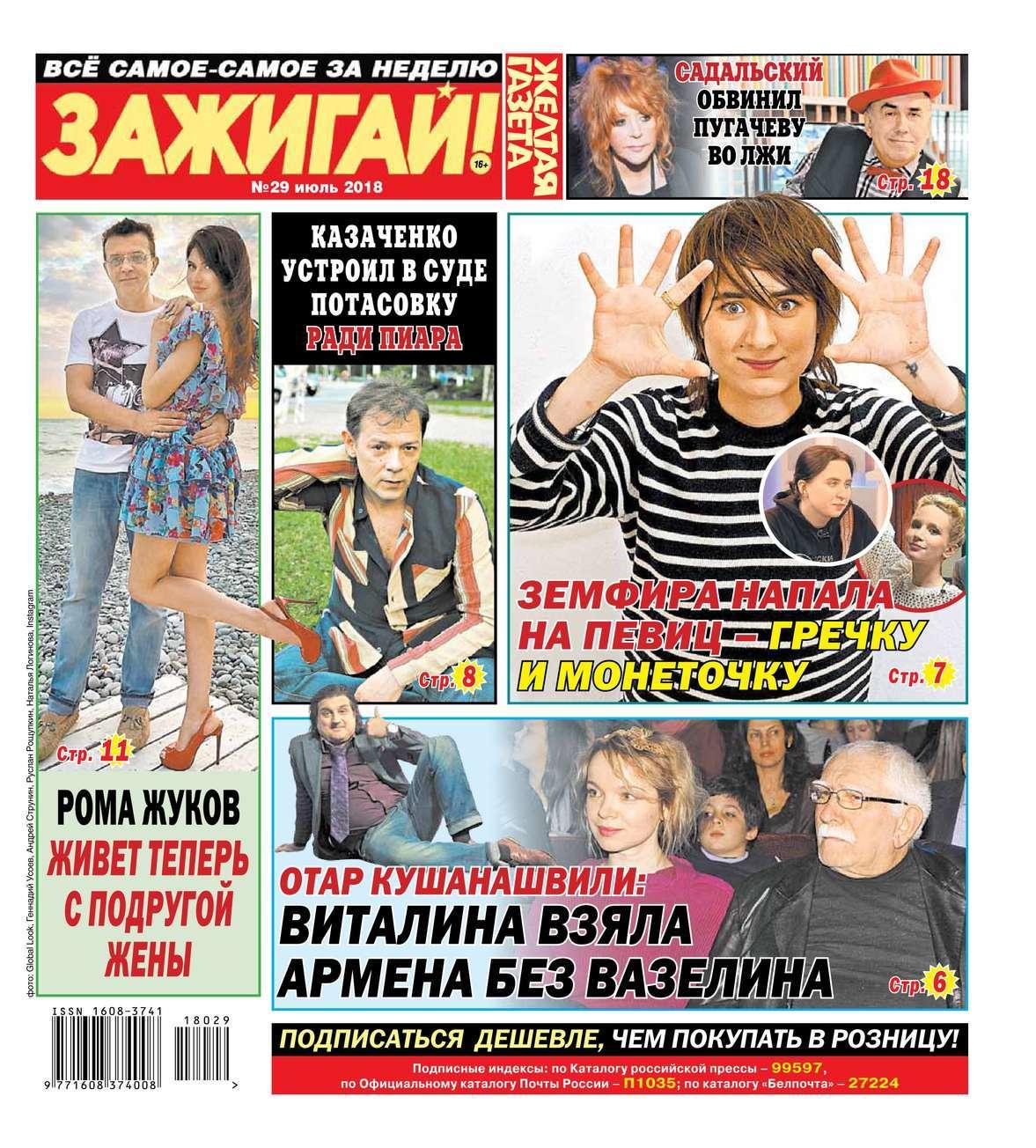Желтая Газета. Зажигай! 29-2018