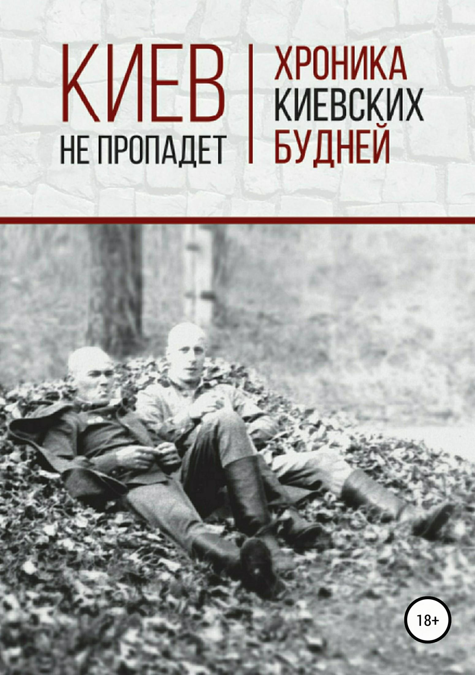 Сергей Олегоич Страхо Кие не пропадет. Хроника киеских будней