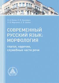 Е. В. Гринкевич - Современный русский язык. Морфология (глагол, наречие, служебные части речи)