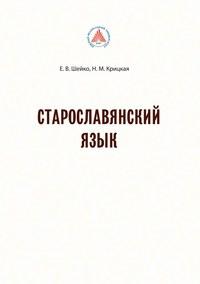 Н. М. Крицкая - Старославянский язык