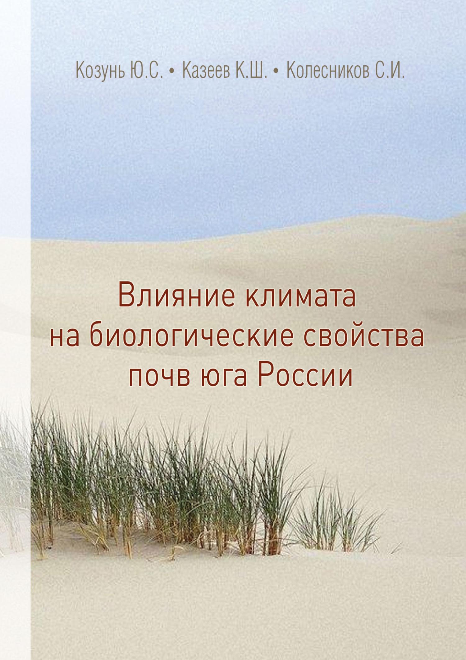 С. И. Колесников Влияние климата на биологические свойства почв юга России ISBN: 978-5-9275-1184-6 цены онлайн