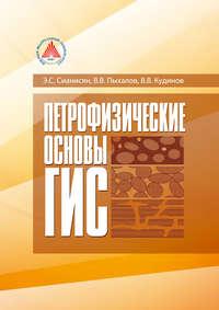 Э. С. Сианисян - Петрофизические основы ГИС