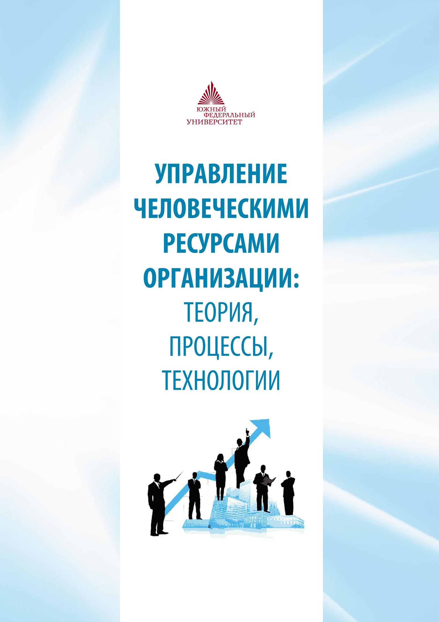Коллектив авторов Управление человеческими ресурсами организации: теория, процессы, технологии