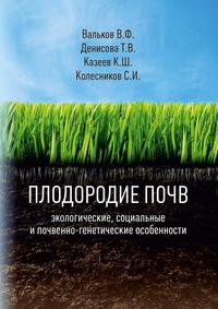 С. И. Колесников - Плодородие почв: экологические, социальные и почвенно-генетические особенности