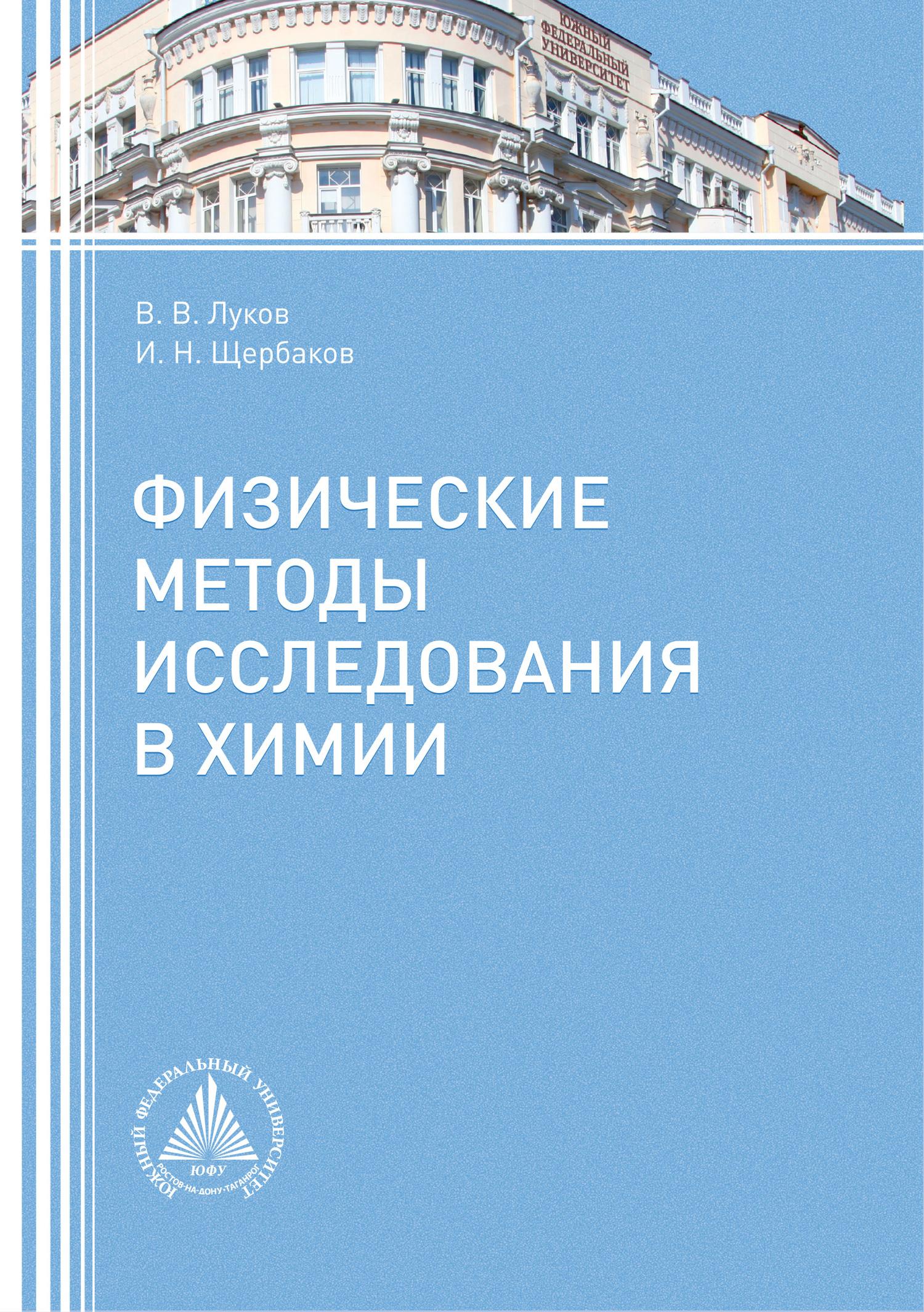 Обложка книги Физические методы исследования в химии, автор В. В. Луков
