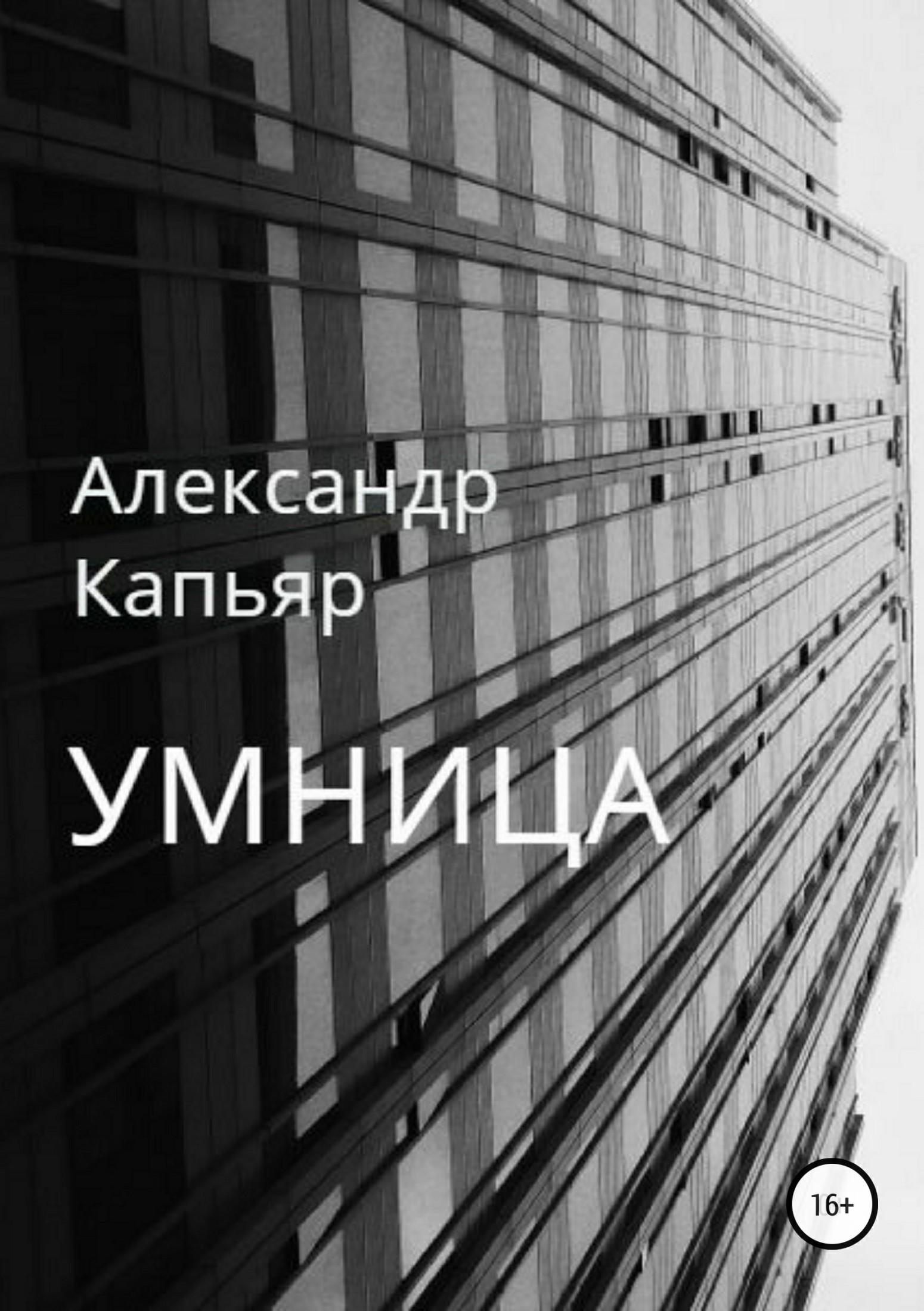Александр Капьяр Умница
