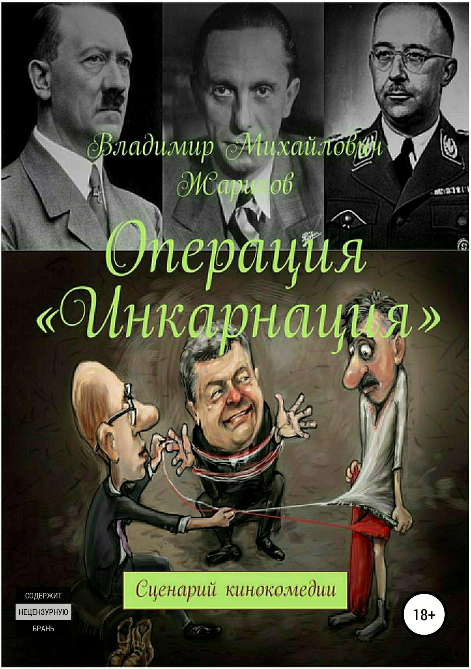 Владимир Михайлович Жариков Операция «Инкарнация» тарифный план