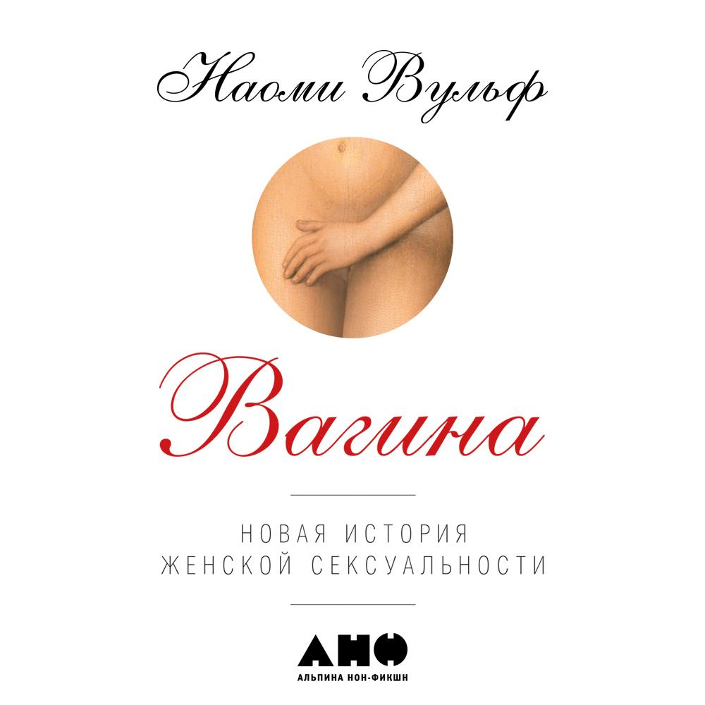 Вагина: