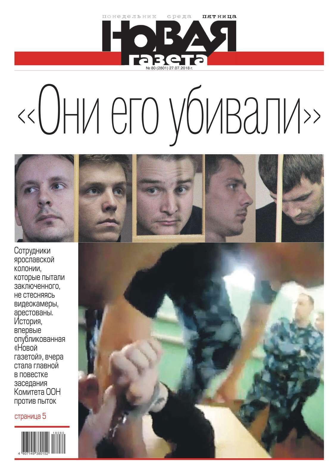 Редакция газеты Новая Газета Новая Газета 80-2018