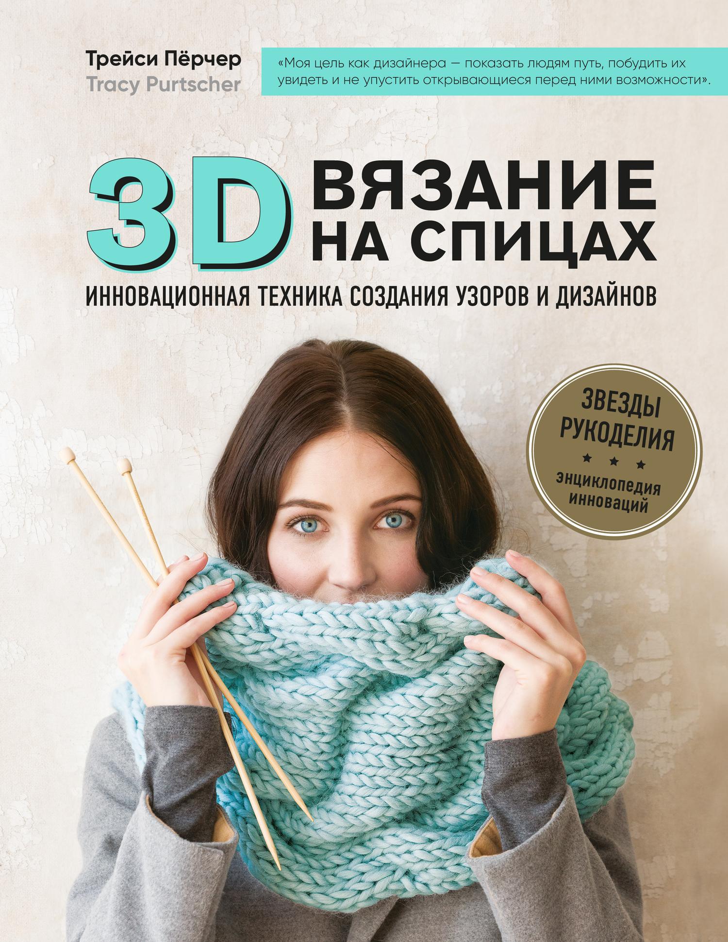 3D-вязание.