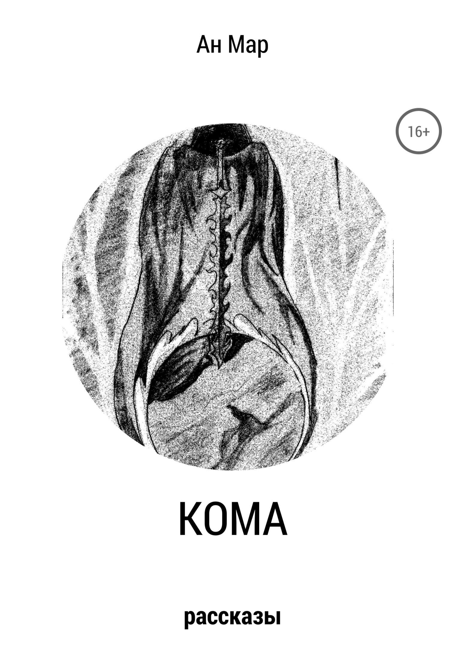 Кома. Сборник рассказов