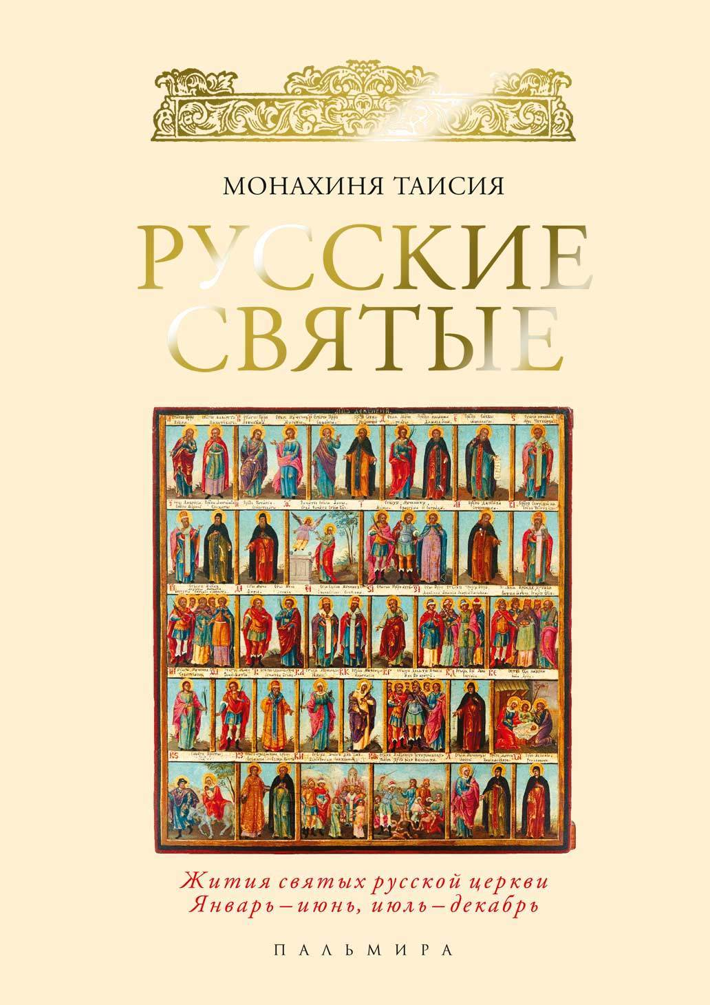 Монахиня Таисия Русские святые