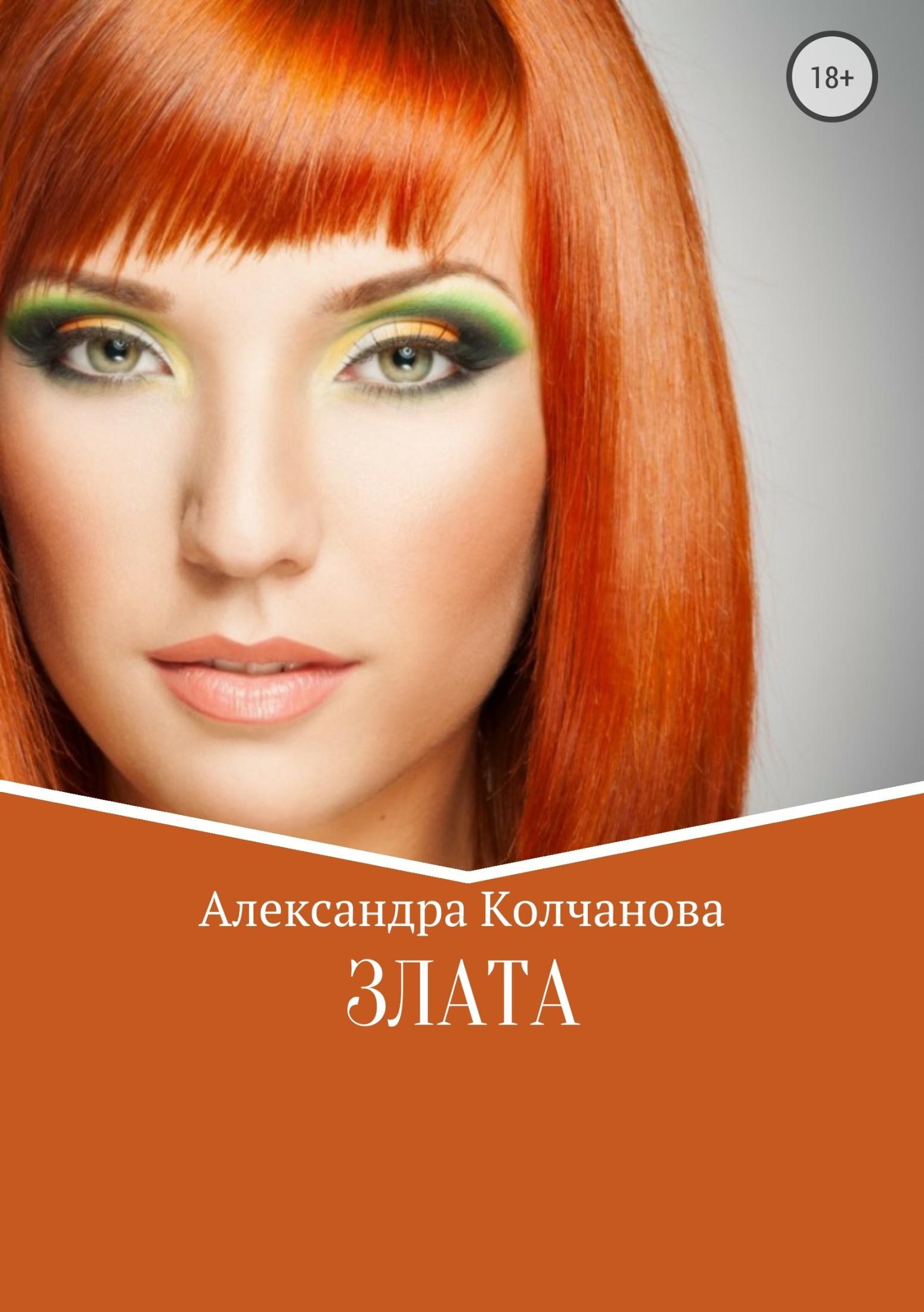 Александра Колчанова Злата